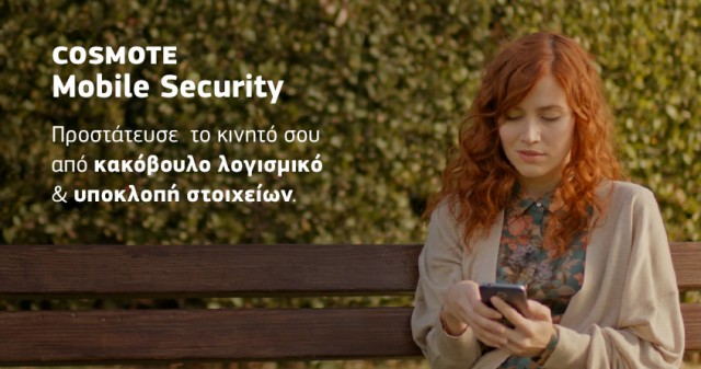 COSMOTE_MOBILE_SECURITY