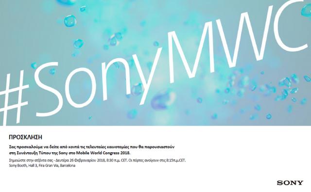 SonyMWC