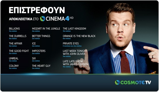 COSMOTE TV_New Seasons