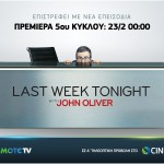COSMOTETV_CINEMA4HD_JohnOliver