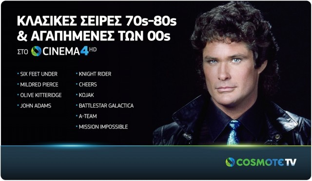 COSMOTETV_Classic Shows