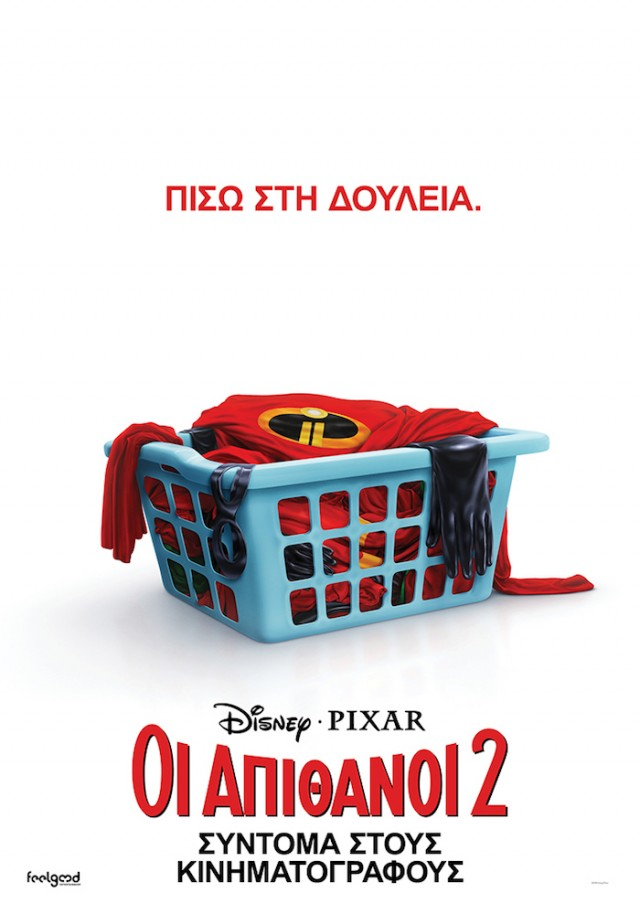 INCREDIBLES 2_LAUNDRY_BASKET_GREECE