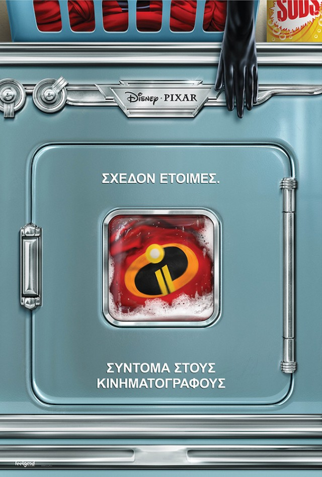 INCREDIBLES 2_WASHING_MACHINE_GREECE