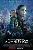 Αφανισμός: Το Netflix παρουσιάζει το επίσημο τρέιλερ της ταινίας και ανακοινώνει την ημερομηνία κυκλοφορίας της