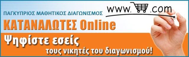 katanalotes online