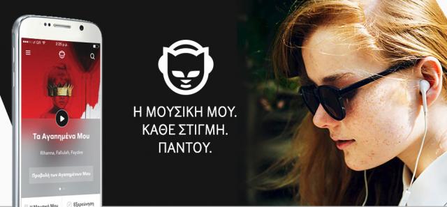 Vodafone: Ανακοίνωση για διακοπή εμπορικής διάθεσης Napster