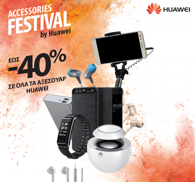 20180305_Accessories Festival by Huawei