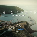 Ai Stratis Wind (3)