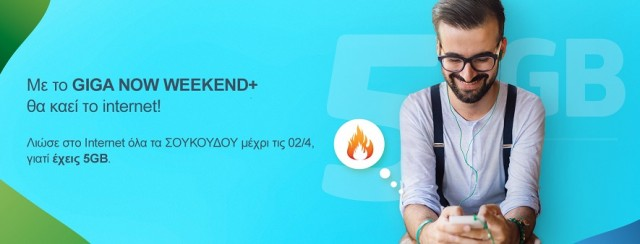 COSMOTE GIGA NOW Weekend