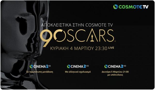 COSMOTETV_Oscars_2018