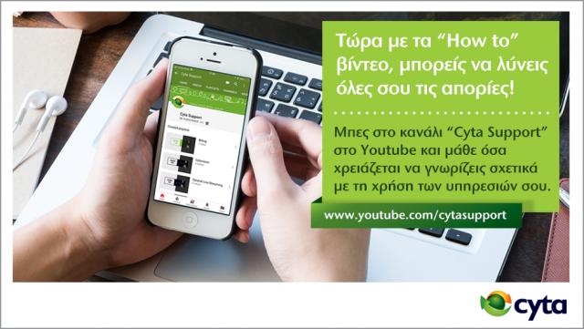 Cyta support YouTube