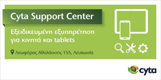 CytaSupportCenter_banner__t