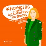 Influencer_Author Photo pr partners elena charalampous