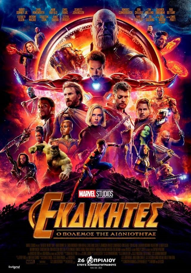 Avengers infinite war poster