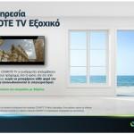COSMOTE TV_Εξοχικό