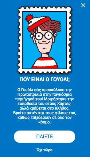 Where's Waldo2