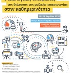 confpsychmediafu_poster