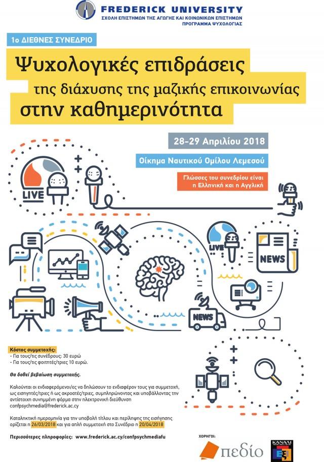 confpsychmediafu_poster