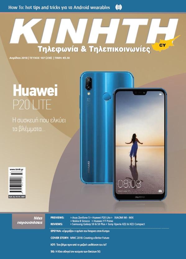kiniti april 2018 cover