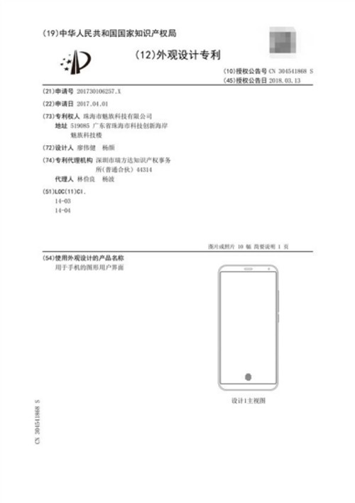 meizu-indisplay-fingerprint-reader-1