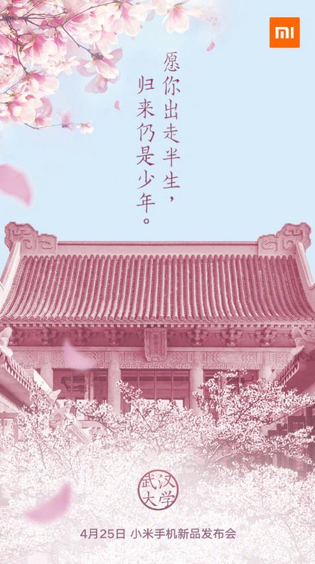 prosklisi-event-xiaomi