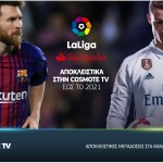 COSMOTETV_LaLiga_Exclusive_2018-2021
