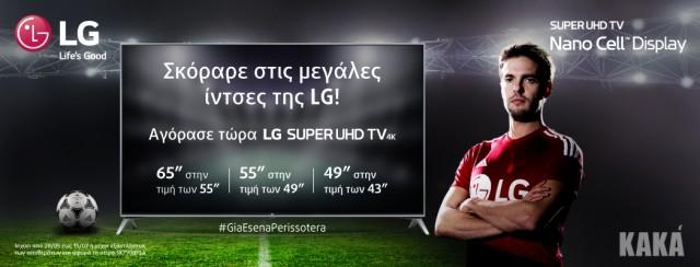 LG Σκόραρε στις μεγάλες ίντσες της LG