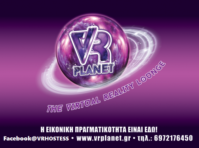 VR_PLANNET_logo