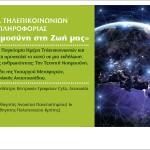 cyta Pagkosmia-Mera-Tilepikoinonion_invitation-to-mme