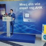 AHK media event eac mobile app