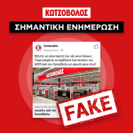 KOTSOVOLOS-FAKE-FB-COMPETITION