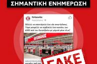 KOTSOVOLOS-FAKE-FB-COMPETITION