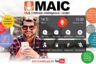 MAIC: Γνωρίστε την ψηφιακή βοηθό των συσκευών της MLS που θα αλλάξει τη σχέση με το smartphone σας