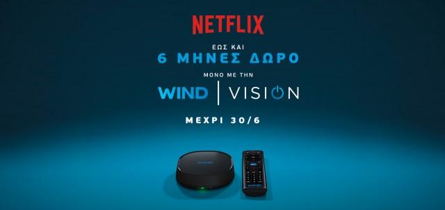 WIND VISION Netflix offer (1)