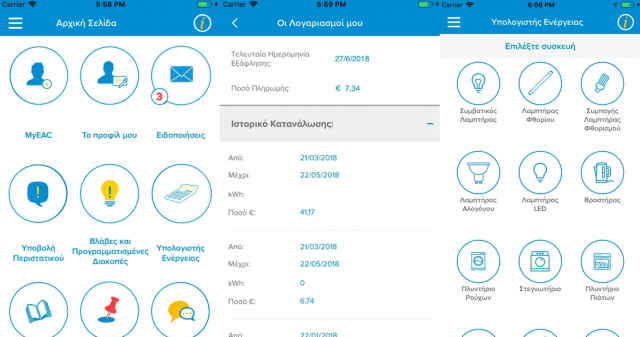 eac mobile app