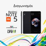 Νέος μεγάλος διαγωνισμός: Κερδίστε ένα Xiaomi Redmi Note 5 προσφορά του Kaizershop.gr
