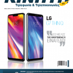 kiniti cover may 2018
