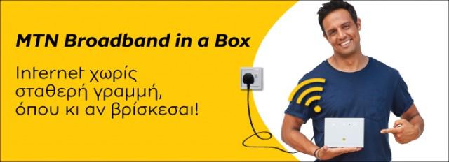 mtn broadband box