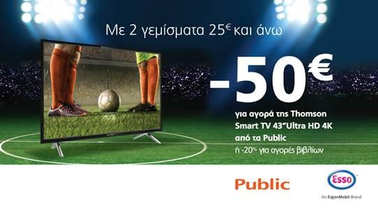 public offer Mundial esso