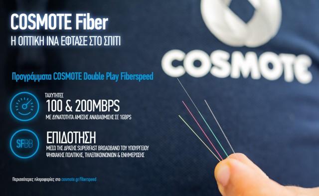 COSMOTE Fiber infographic