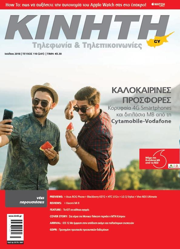 KINITI cover ioulios 2018
