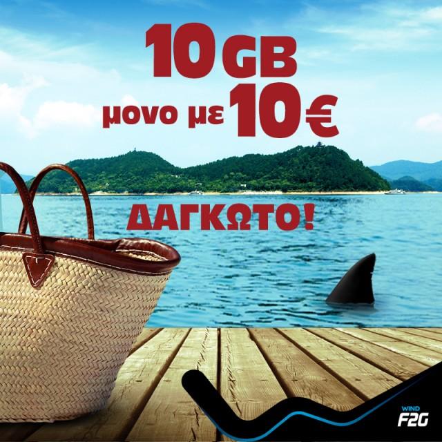 Summer Promo F2G