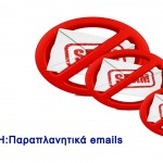 cyprus police email scam