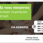 cyta greece fires Attiki_975x550