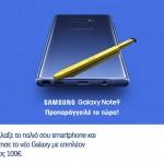 Samsung Galaxy Note9_Back_preorder
