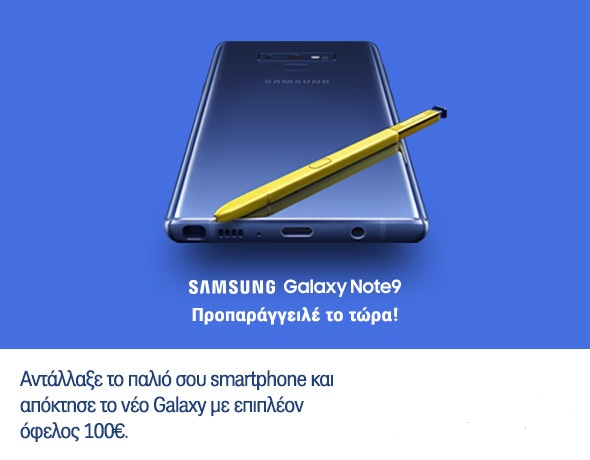 Samsung Galaxy Note9_Back_preorder