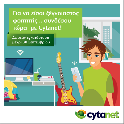 cytanet offer