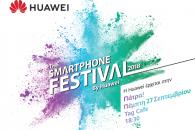 The Smartphone Festival by Huawei: Στις 27/09 στις 18:30 στο Tag Cafe στην Πάτρα μη χάσετε το πρώτο event!