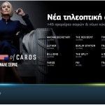 COSMOTE CINEMA_New-Season-1
