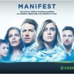 COSMOTETV_Manifest